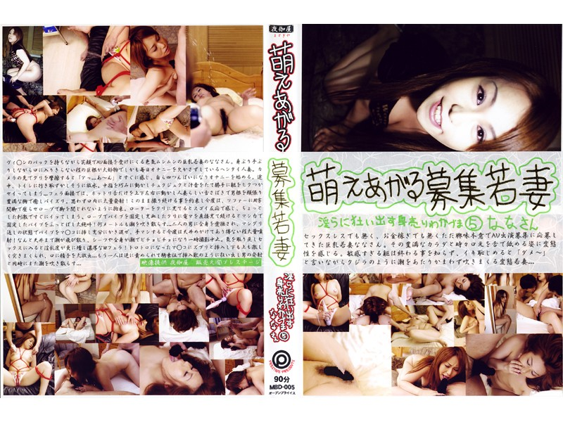 MBD-005 JavFun Hot Young Wife Recruitment 5 Nana