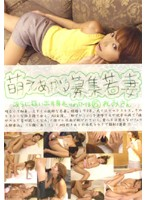 Hot Young Wife Recruitment 15 Remi 下載