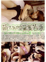 Hot Young Wife Recruitment 19 Risa Download