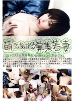Hot Young Wife Recruitment 24: Reiko 下載