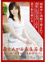 Hot Young Wife Recruitment 119 Rina Download