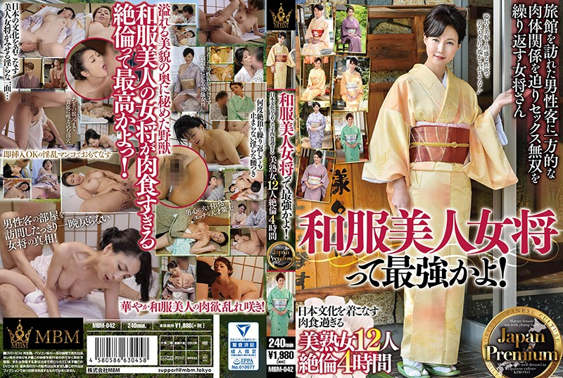 MBM-042 jav pov A Beautiful Hostess In Kimono Are The Best! Japan Premium. Wearing Japanese Culture With Style. 12