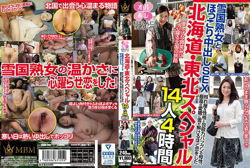 MBM-092 I'm In Love With An Old Lady!! Hokkaido/Tohoku Special Warm And Comfortable Creampie Sex