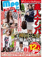 mpo.jp Presents - The Best Of Non-Fiction Amateur Pick Up Gods - Married Women Let Their Guard Down - 12 Women, 4 Hours 04 Download