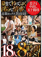 I'll Take This Illicit Love Affair To My Grave... A Catalog Of Sexual Sins A Fifty-Something Stepmom Commits Creampie Sex With Her Stepson 18 Ladies 8-Hour Best Hits Collection Download