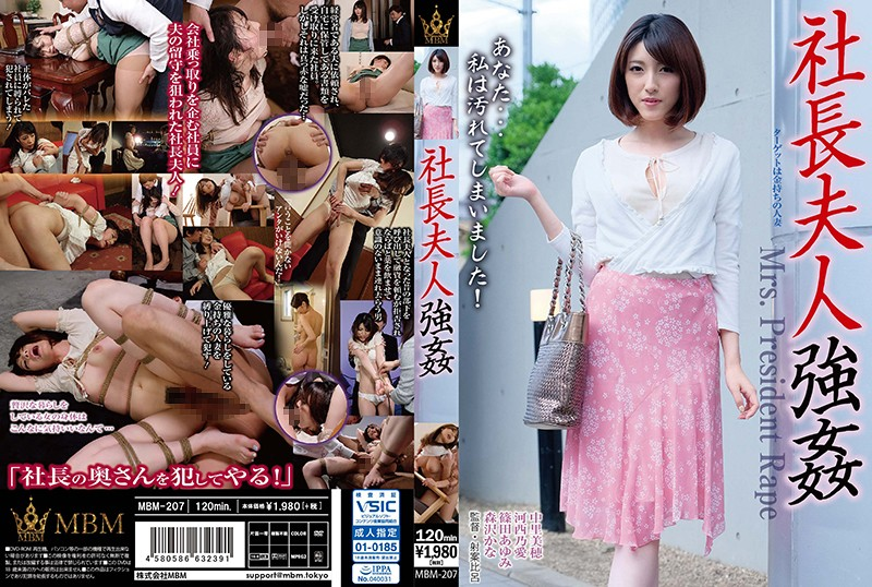 MBM-207 sex xx Rough Sex With The President's Wife