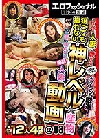 The Working Style Of An Erotic Professional Our Producer, A Veteran Of 20 Years, Who Loves Married Woman Babes More Than Anything Else, Makes His Super Selections! Divine Babes Who We Could Never Film Even If We Wanted To Exquisite Married Woman Videos You'll Never See Again 12 Ladies 4 Hours 03 Download