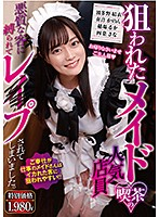 A Maid In Peril The Popular Girl At The Cafe She Was Tied Up By An Evil Customer And Fucked To Oblivion Download