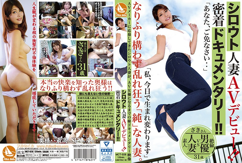 An Amateur Married Woman AV Debut An Up Close And Personal Documentary Saki Hiiragi