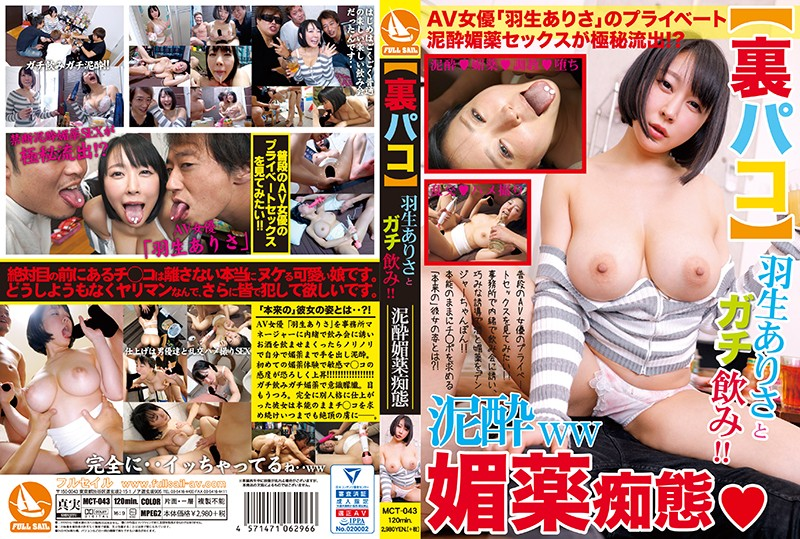 MCT-043  Serious Drinking With Arisa Hanyu Drunk Girl Aphrodisiac-Powered Slut Action
