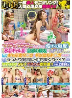 On The Other Side Of The Magic Mirror Is Her Beloved Husband! A Summer Fun Loving Married Gal In Her Favorite Swimsuits Plays A Secret Sex Game With Her Husband's Best Friend! When She Grinds Her Pussy Against His Crotch, This Married Gal Gets Her Pussy Dripping Wet, While His Cock Is Rock Hard And Ready...? How Far Will They Go For Money!? If They Have Sex They Win The Prize!! ~ In Miura Beach ~ Download
