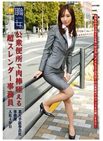 Working Girl. File 19 Download