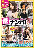 MGT-008 JAV Screen Cover Image for Elder Sister Babes On The Street Are Getting Their First Reverse Pick Up Experience If They Get Themselves Some Weak Boys And Fuck Them They'll Win Cash Money Prizes from Prestige Studio Produced in 2017