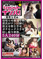 Amateurs Picking Up Girls On The Side of the Street! Vol. 21 Letting Them Cuckold Me Download
