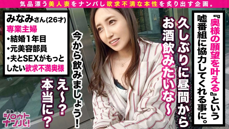 MGT-123 Picking Up Amateur Girls On The Street Corner! vol. 92 Convincing Real Beautiful Married Women. 7