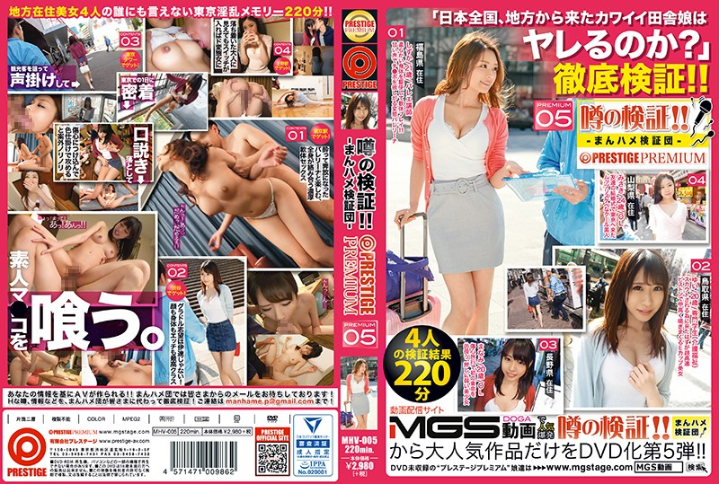 MHV-005 We're Testing The Rumors! The Pussy Posse x PRESTIGE PREMIUM 05