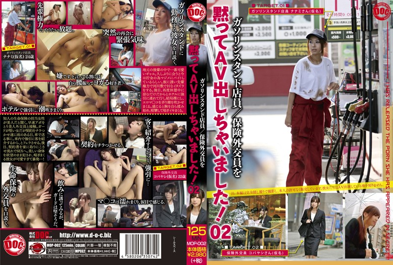MOP-002 japan porn Gas Station Attendant And A Traveling Insurance Saleswoman Secretly Put Out An Adult Video! 02