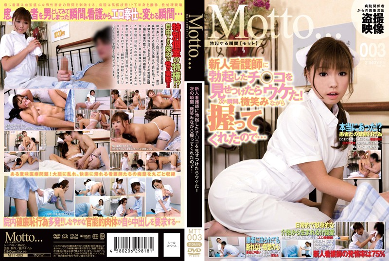MTT-003 JavHiHi I Showed My Erect Dick To The Fresh Faced Nurse And She Thought It Was Funny! The Next Moment, She