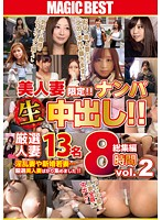 Beautiful Married Woman Only!! Picking Up Girls For Creampie Raw Footage!! Highly Select Married Woman, 13 Ladies 8 Hours Highlights vol. 2 Download