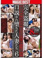 All Peeping - Married Women Get Seduced And Make Their Descent 6 Download