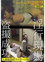Scenes Of Lust Voyeur. Married Woman Hot Springs Inn Massage Master. 下載