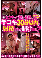 Sex Hostess Princesses, You Wanna Bet That You Can Jack Me Off in 30 Minutes? Download