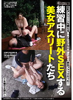 The Beautiful Athletes Who Have Outdoor Sex During Training. The Top Secret Program That Makes Big Tits Athletes Is Outdoor Fucking! Download