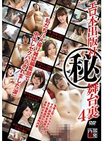 Top Secret Behind The Scenes Footage From An Erotica Publisher 4 下載