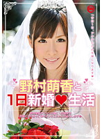 Moeka Nomura And Her First Day As A Newlywed 下載