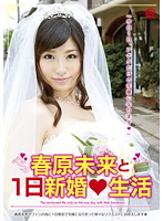 One day limited newly wed life with Miki Sunohara Download