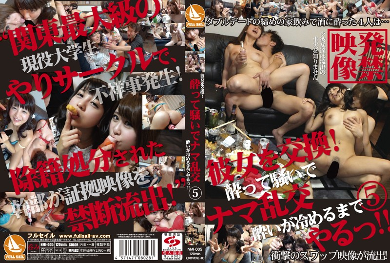 NMI-005 hot jav Drunken Load Raw Orgy 5