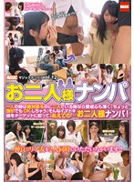 Magic Smooth Talking Vol.12 Picking Up Girls For Two 下載
