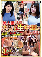 Magic Smooth Talking! Vol.58 Beautiful Married Woman Babes Only!! Picking Up Girls For Creampie Raw Footage In Shibuya Download