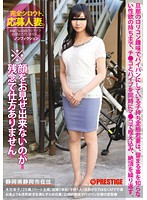 Complete Amateur, Married Woman Recruited. Eiko Kimura Download