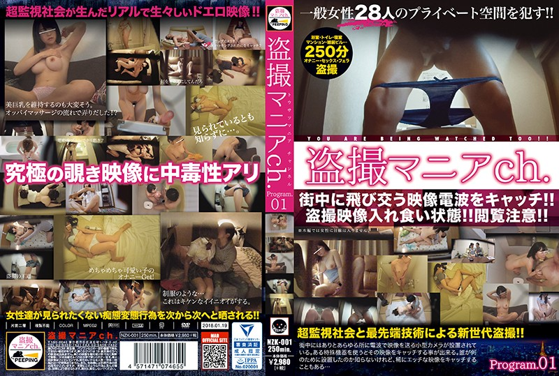 NZK-001 javgo The Peeping Maniac Channel Program.01 We're Exposing Women In Perverted Sexual Acts That They Wished