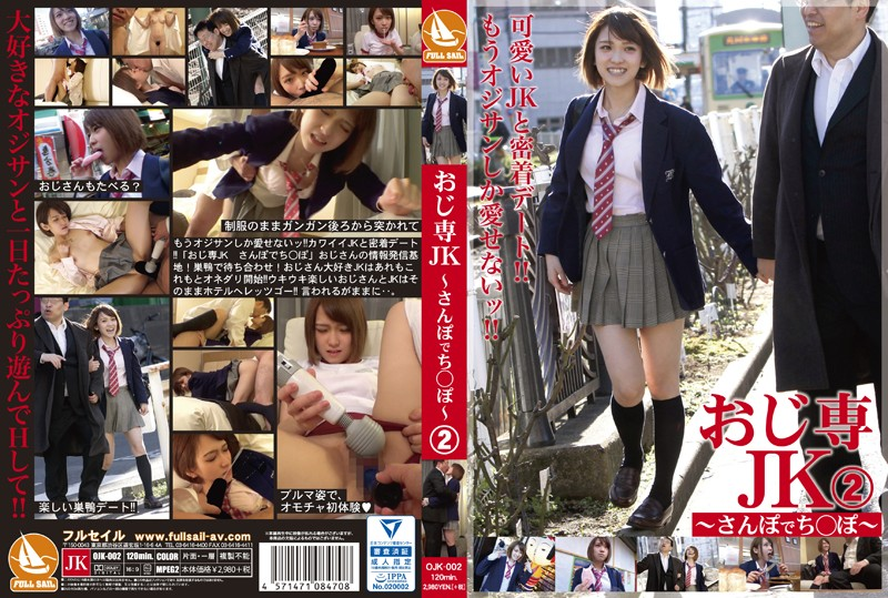 OJK-002 streaming jav Schoolgirls With A Thing For Older Guys A Walk And A Cock 2