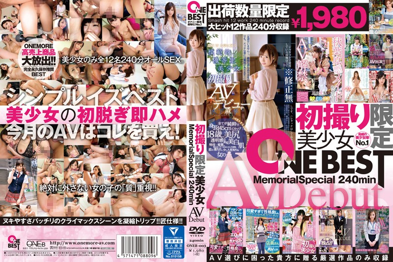 First Time Shots Only Of Beautiful Girls - AV Debut Memorial Special 240 min