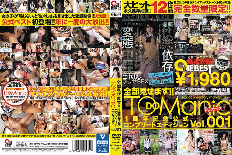 ONEB-006 streaming porn movies We're Baring All!! TODO Manic A 1 Year Anniversary Complete Edition vol. 001