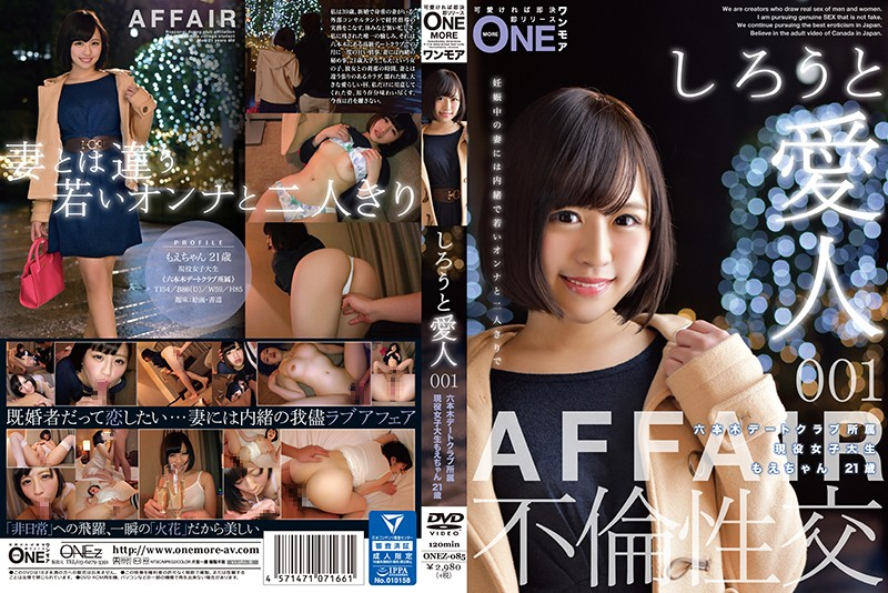 ONEZ-085 Amateur Mistress: 21-year Old Moe, College Girl in the Roppongi Date Club 001