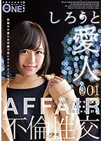 Amateur Mistress: 21-year Old Moe, College Girl in the Roppongi Date Club 001 Download