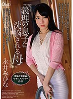 A Mother Who Was Brainwashed By Her Son-In-Law Mihina Nagai Download