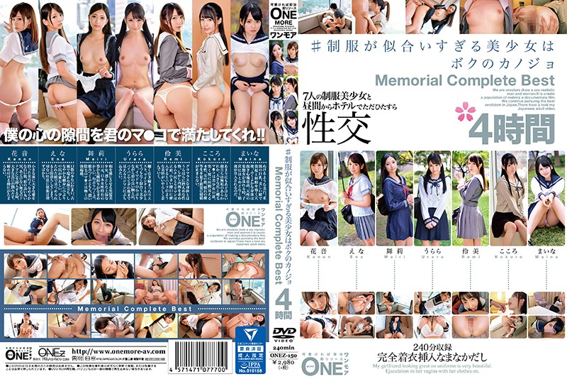 ONEZ-150 # This Beautiful Girl Who Looks Way Too Good In Uniform Is My Girlfriend Memorial Complete Best 4 Hours