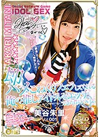 I Was A Big Fan Of This Idol And This Is The Story Of How She Gave Me A Quickie And A Soothing And Swirling Blowjob And I Fucked Her Brains Out! Akari Mitani vol. 001 Download