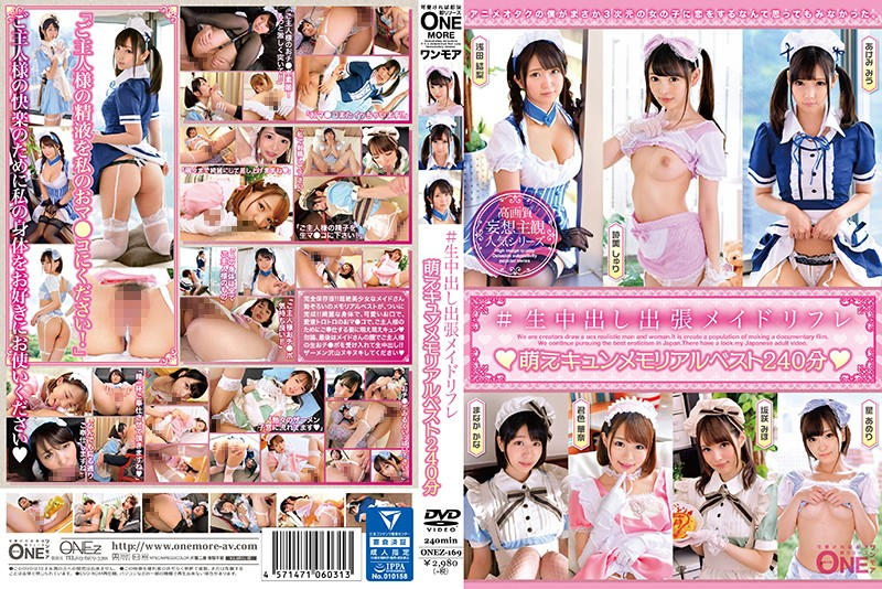 ONEZ-169 #Creampie Raw Footage Home Delivery Maid Reflexology Massage Service A Heart-Warming Memorial Best Hits Collection 240 Minutes