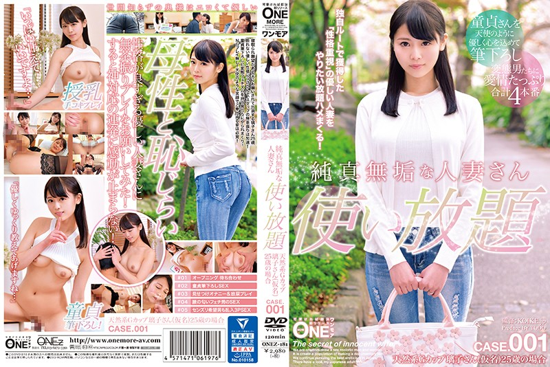 ONEZ-181 Sex Fest With A Pure Unblemished Married Woman CASE 001 Natural G-Cup Beauty Mrs. Ruko (Alias) 25 Years Old