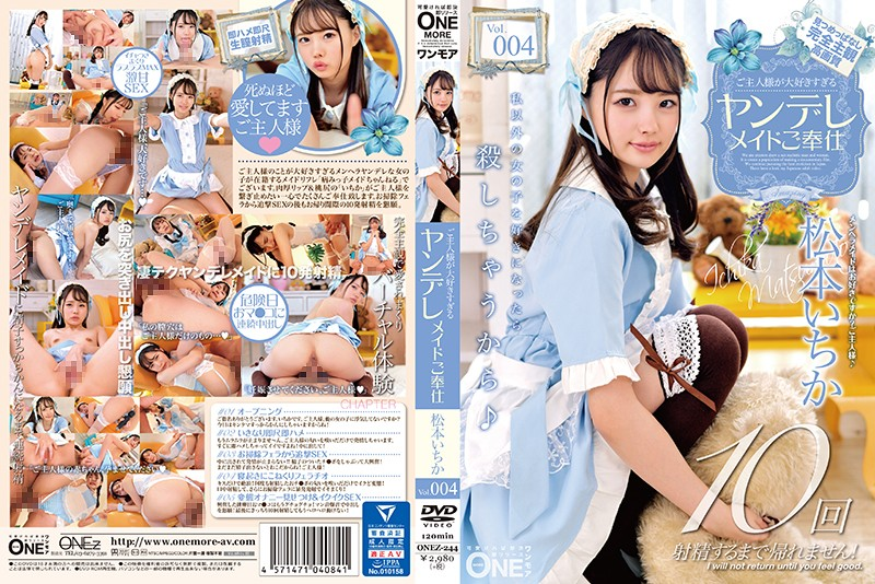 [ONEZ-244]A Disturbed Maid Who Loves Her Master Too Much Is Full Of Hospitality Ichika Matsumoto vol. 004
