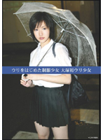 Ripening School Girls in Uniforms, First Ripening In Otsuka, Barely Legal. 下載