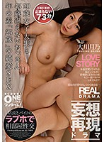 (For Streaming Editions) (A Daydream Fantasy Re-Enactment Drama) A 20-Year Old College Girl And A 45-Year Old Loser Are 25 Years Apart In Age But Enjoying Pure Loving Sex Tsukino Okawa Download