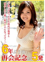 6 Years Without Meeting 5 Shots of Cum - Chisa Nishii Download