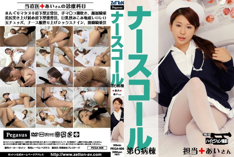 PEGA-006 free asian porn Nurse Call to the 6th Ward – Attending Doctor and Ai